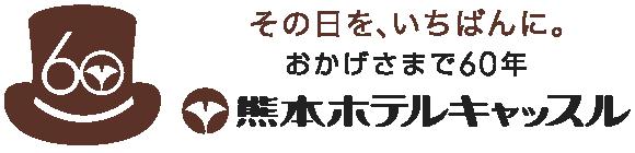 熊本ホテルキャッスル ロゴ