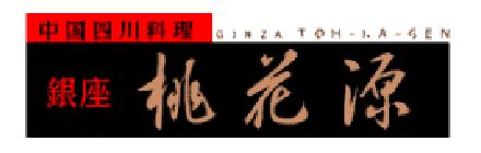 銀座 桃花源 ロゴ