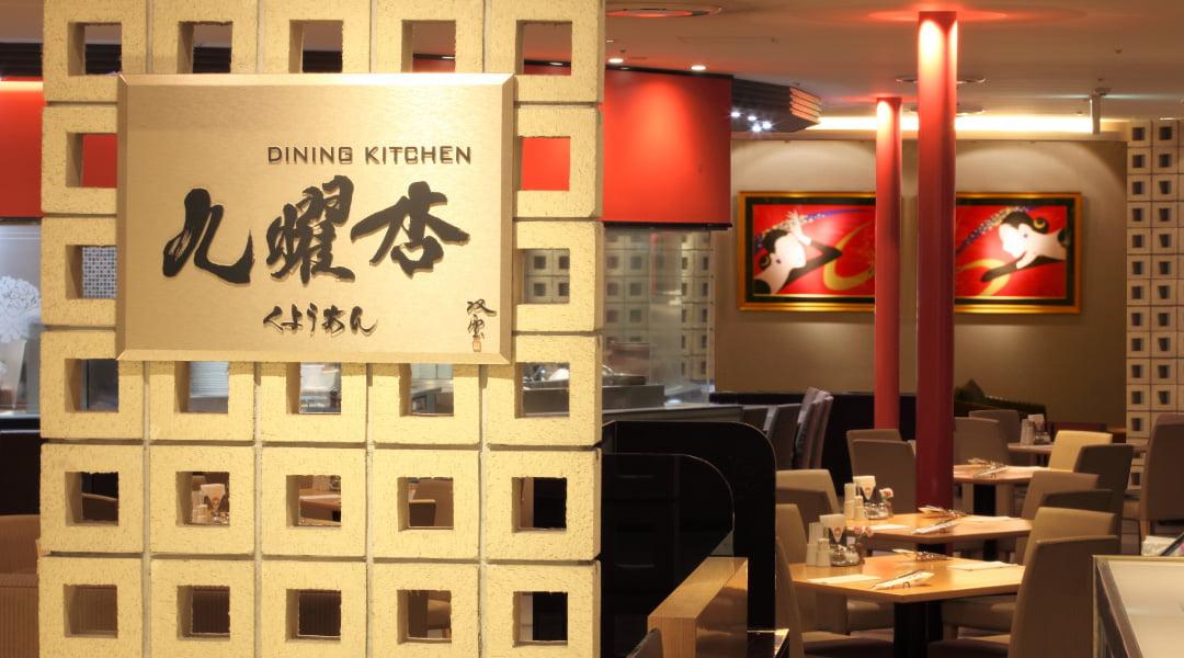 ダイニングキッチン 九曜杏