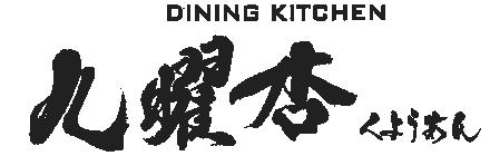 九曜杏 ロゴ