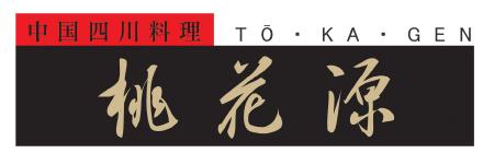 桃花源 本店 ロゴ