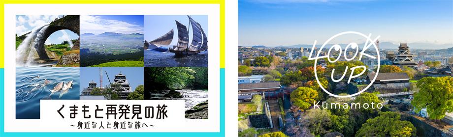 くまもと再発見の旅×LOOK UP Kumamotoキャンペーン